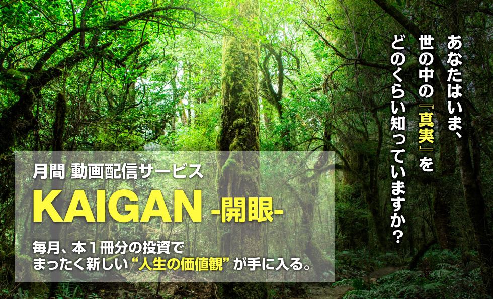 月間動画配信サービス KAIGAN-開眼-